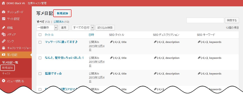 写メ日記-新規追加2