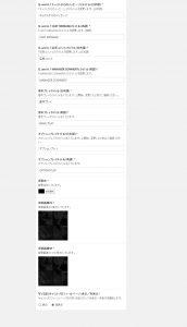 サイト設定4