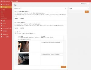サイト設定_Top
