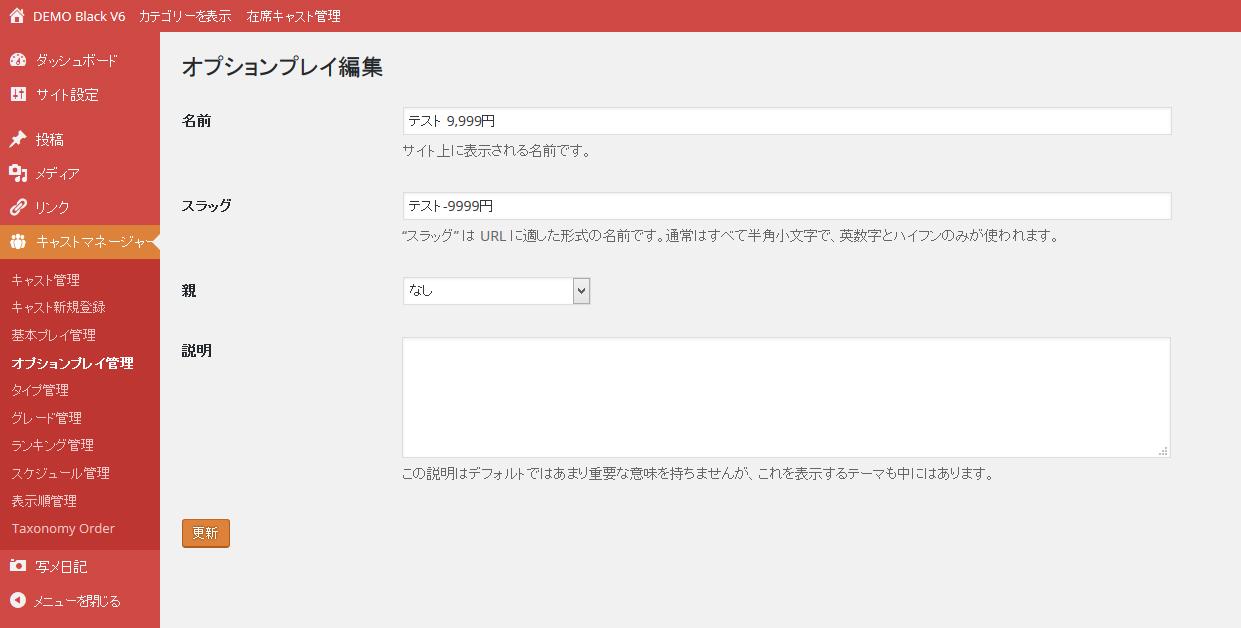 オプションプレイ編集画面