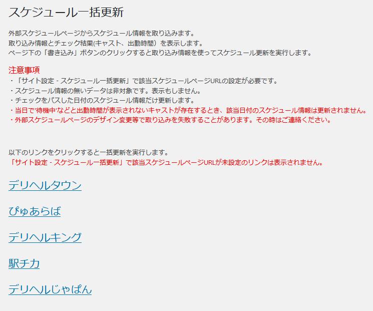 スケジュール一括更新機能に対応デリヘルポータルサイトを追加しました。