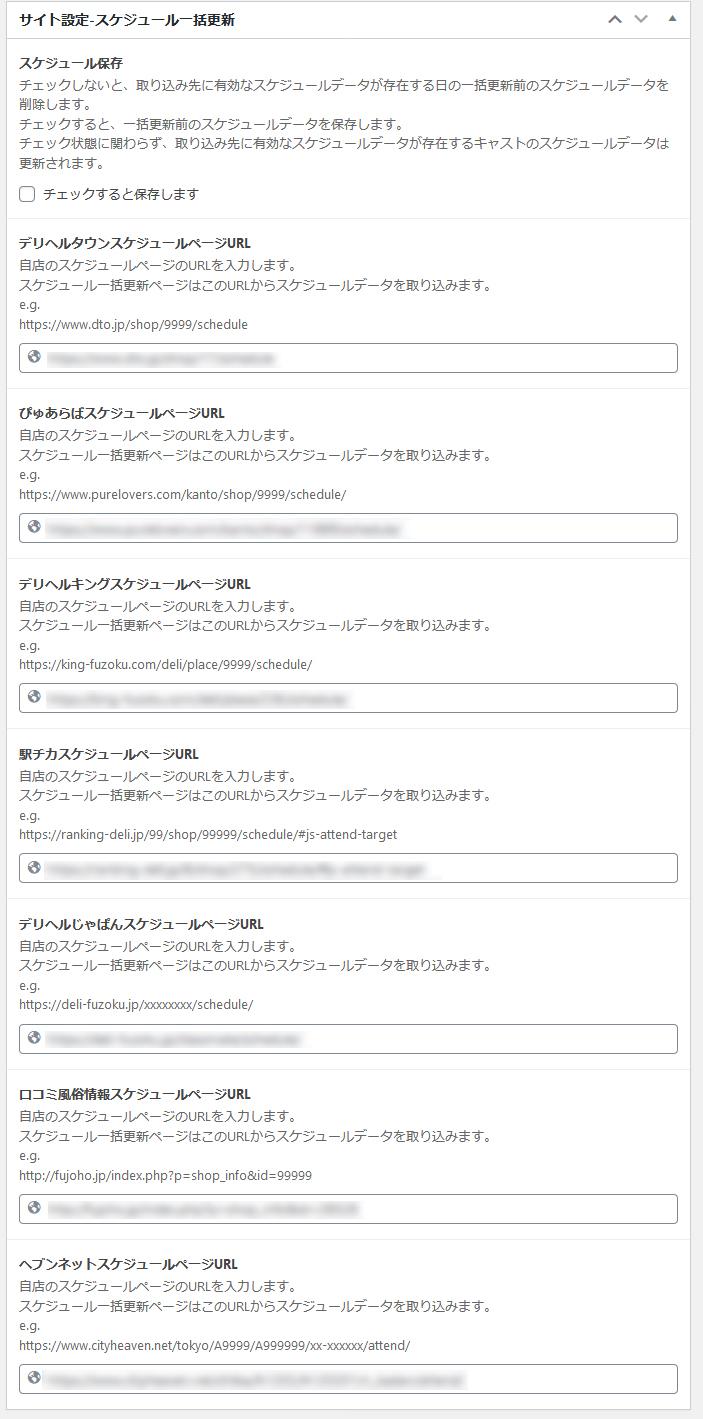 "<span class=""title"">スケジュール一括更新機能に『ヘブンネット』様を追加しました。スケジュール保存設定を追加しました。</span>"